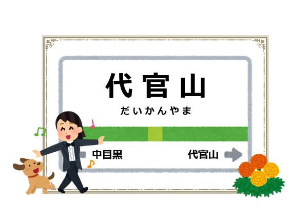 代官山駅周辺の花屋を紹介する記事のアイキャッチ画像