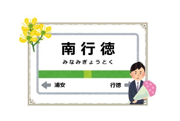 南行徳駅周辺の花屋を紹介する記事のアイキャッチ画像