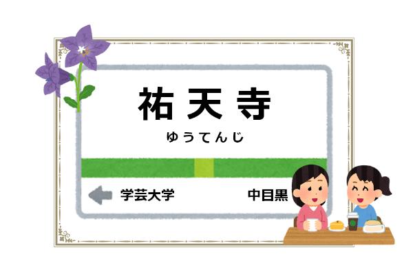 祐天寺駅周辺の花屋を紹介する記事のアイキャッチ画像