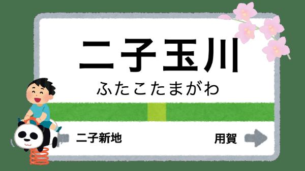 二子玉川駅周辺の花屋を紹介する記事のアイキャッチ画像
