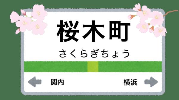 桜木町駅周辺の花屋を紹介する記事のアイキャッチ画像