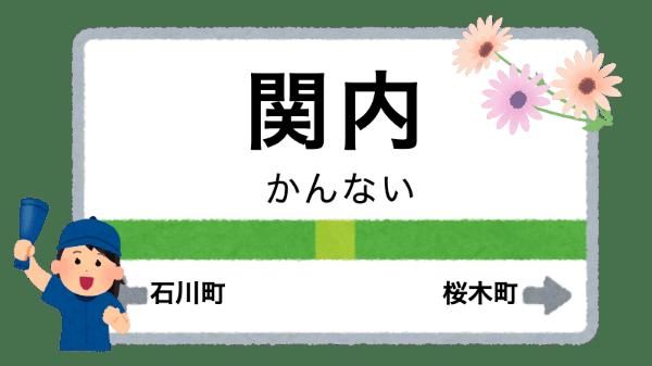 関内駅周辺の花屋を紹介する記事のアイキャッチ画像